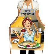 Queen of the Gefilte Fish, Jewish Apron
