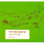 Rabbi Akiva Teaches Torah, Gesher Easy Hebrew Reading