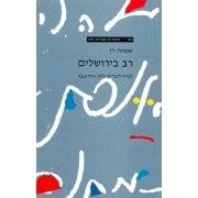 Rabbi in Jerusalem (Rav Beirushalain ), Gesher Easy Hebrew Reading
