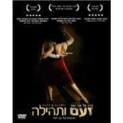 Rage and Glory (Za'am V'Tehilah)1985 DVD -Israeli Movie
