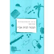 Rebirth (Habechor Lebeit Avi), Gesher Easy Hebrew Reading