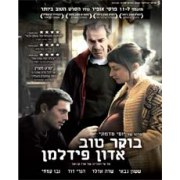 Restoration (Boker tov adon Fidelman) 2011 - Israeli Movie DVD
