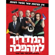 Revolution Guide [HaMadrich LaMahepecha], Israel Movie DVD 2010