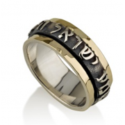 Sterling Silver Shema Yisrael Ring with Gold Rim
