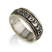 Sterling Silver Shema Yisrael Ring with Thin Gold Rim