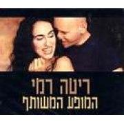 Rita & Rami Live Together, Israel Music CD