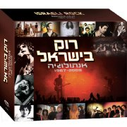 Rock in Israel, Israeli Music Anthology 1967-2009, 5-CD collection