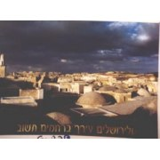 Roof tops of the old city of Jerusalem