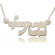 Sterling Silver Diamond Cut Texture Hebrew Name Necklace