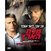 Salt of the Earth (Melah Ha'arets) 2006 DVD - Israeli Movie