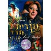 Sarit Hadad - Celebraion - DVD