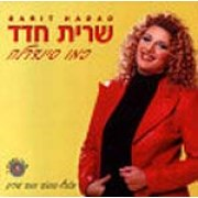 Sarit Hadad -  Like Cinderela
