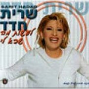 Sarit Hadad - Doing What I Want