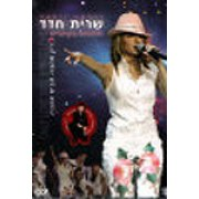 Sarit Hadad - Only Love Will Bring Love-The Show - DVD
