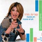 Sarit Hadad - Only Love Will Bring Love