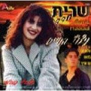 Sarit Hadad - Spark of life