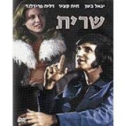 Sarit (Sarit)1974 DVD-Israeli Movie