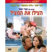 Save the Lifeguard (Hatzilu Et HaMatzil) 1977 - DVD-Israeli movie