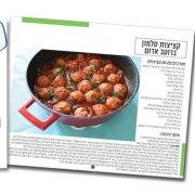 Jewish Year 5782 Israeli Recipes Wall Calendars [Sept 2011-Sept 2022]