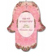 Jewish Year 5782 Wall Calendar - Hamsa  [Sept 2021 - Sept 2022]