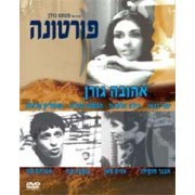 Seduced in Sodom (Fortuna) 1969 - Israeli Movie