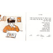 Shabbat, Gesher Easy Hebrew Reading