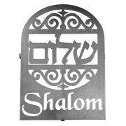 Wall Hanging Shalom English Hebrew by Dorit Judaica