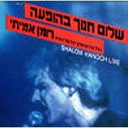 Shalom Chanoch - Live