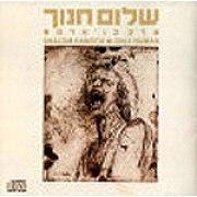 Shalom Chanoch - Only Human
