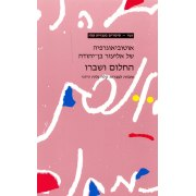 Shattered Dream Gesher Easy Hebrew Reading