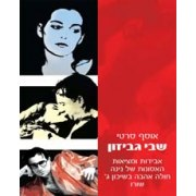 Shavi Gabizon Collection (4 DVD set)