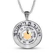 Shema Israel Gold & Silver,  Star of David Necklace