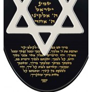 Shema Yisrael and Star of David Inscription on Onyx and Silver Plate Nano Jewelry
