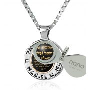 Shema Yisrael Onyx Stone and Silver Frame Nano Jewelry