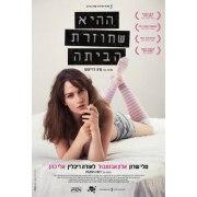 Shes Coming Home (Hahi shehozeret habaita) 2013, Israeli Movie