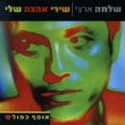 Shlomo Artzi - My Love Songs