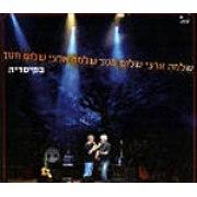 Shlomo Artzi / Shalom Chanoch - Live at Caesaria