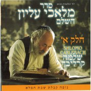 "Shlomo Carlebach CD Shabbos In Shomayim ""Malachei Elyon"""