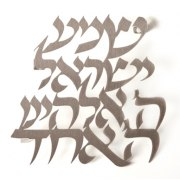 Shema Yisrael Wall Hanging by Dorit Judaica