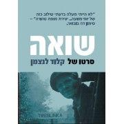 SHOAH (1985) 4 DVD Box by Claude Lanzmann