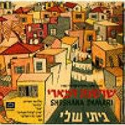 Shoshana Damari - My Home