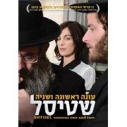 Shtisel Seasons I + II  Bundle Israeli TV Series