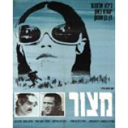 Siege (Matzor) 1969 DVD-Israeli Movie