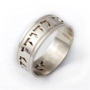 Jewish Ring - Silver Borders Ring