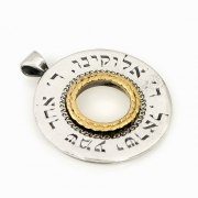 Silver & Gold Rotating Shema Israel Pendant Necklace