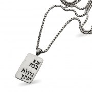 Sterling Silver, Ana Bekoach Jewish Prayer Jewelry