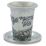 Silver Plated Blessing Over Wine and Jerusalem Kiddush Cup