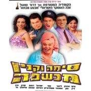 Sima Vaknin A Witch (Sima Vaknin Machshefa) 2003 DVD-Israeli movie