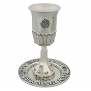 Simple Ornamental Goblet Kiddush Cup with Blessing Over Wine