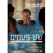 Six Acts (shesh Peamim) 2014, Israeli Movie